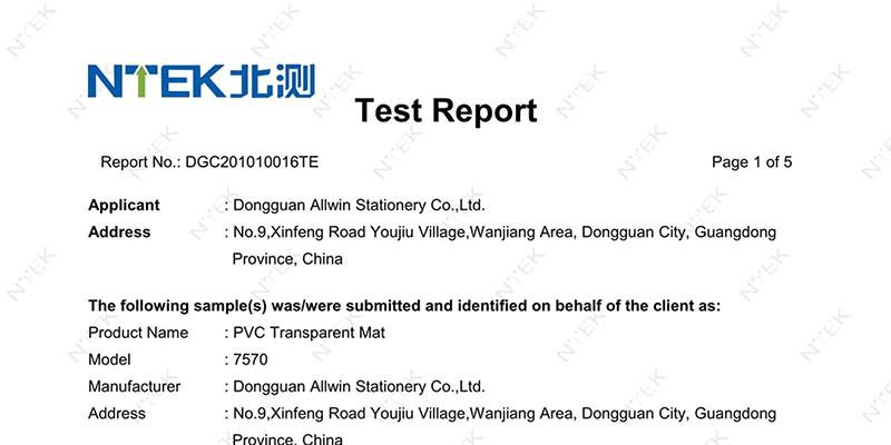 PVC Mat successfully passed 2.0 RoHS ten nonmetallic test
