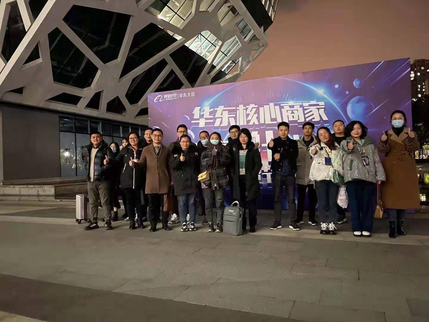 We participated in the Alibaba Core Merchant Training Camp last week