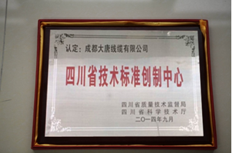 "Chengdu Datang Communication Cable Co., Ltd. won the prize""the first batch of technical standard creation center in Sichuan Province"""