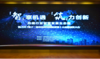 Chengdu Datang Communication Cable Co., Ltd. won two awards of intelligent building in China market