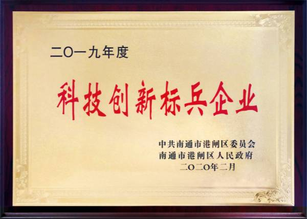 Guoshengzhike was awarded the title of top ten scientific and technological innovation pacesetter enterprise in gangzha district