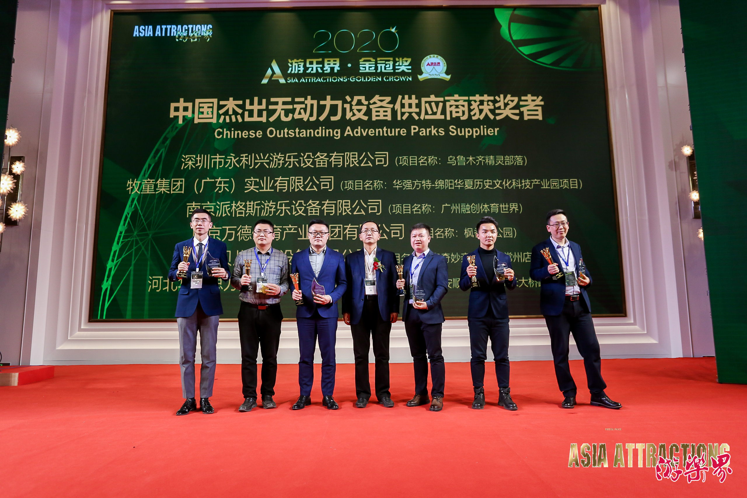 "[Haiber News] Haiber play won the 2020 Amusement World·Golden Crown Award ""China Outstanding Non-powered Equipment Supplier"" award!"