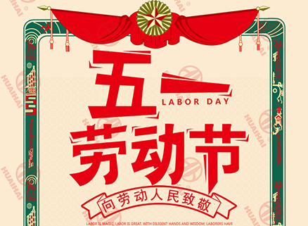 Huaihai International pays tribute to the laborer all over the world!
