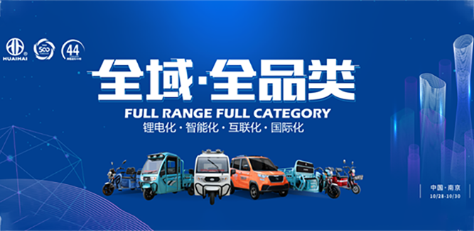 China Jiangsu International Bicycle/E-bike & Parts Fair