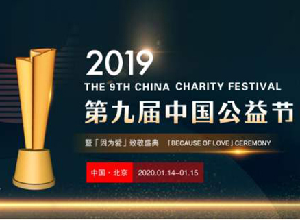 Huaihai Holding Group won the 2019 Annual Poverty Alleviation Model Award