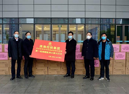 Huaihai Holding Group donated 150,000 medical masks to help win the epidemic