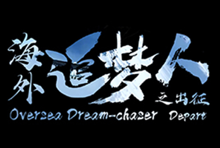 The Dream Chasers of Huaihai International Development...