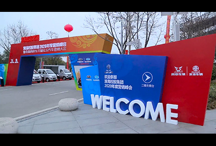 The Huaihai Holdings Group 2020 Marketing Conference