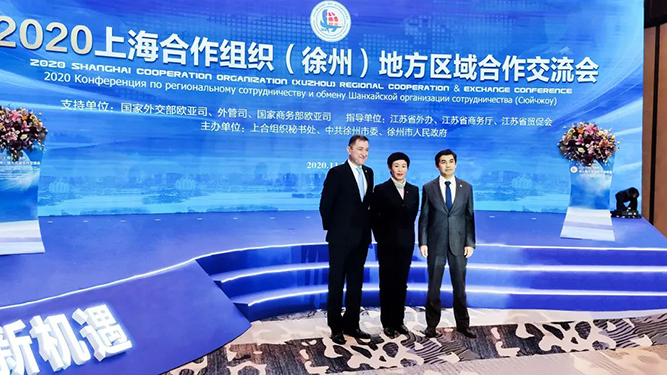 Huaihai Holding group attended the 2020 SCO (XUZHOU) regional cooperation & exchange conference