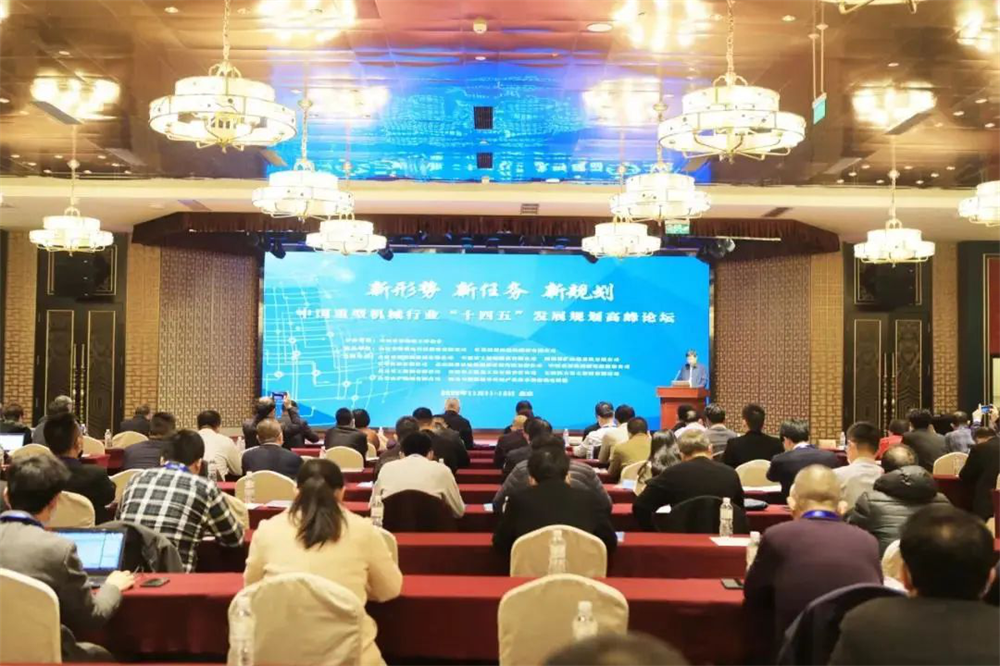 Huate participated in China heavy machinery industry development planning summit Forum