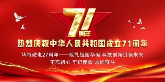 The 27th anniversary of Huate Magnet Technology Co.,Ltd