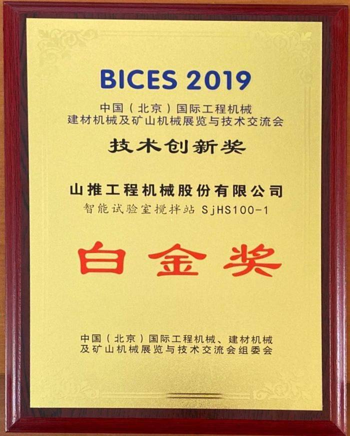 Shantui Janeoo SjHS100-1 Intelligent Laboratory Mixing Station won the BICES 2019 Technology Innovation Platinum Award