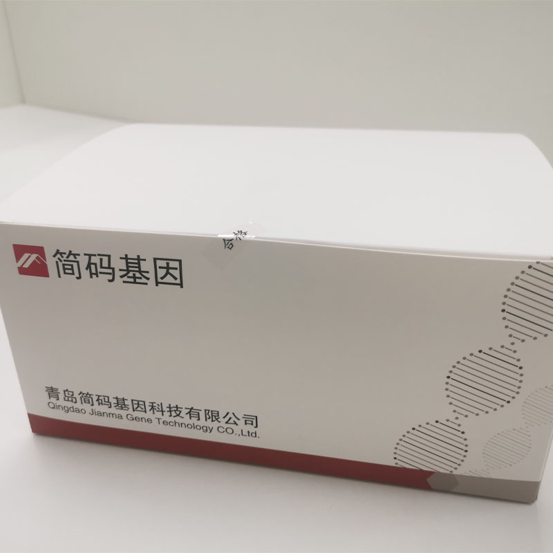 China Rapid Nucleic Acid Extraction Kit manufacturers and suppliers | Jianma
