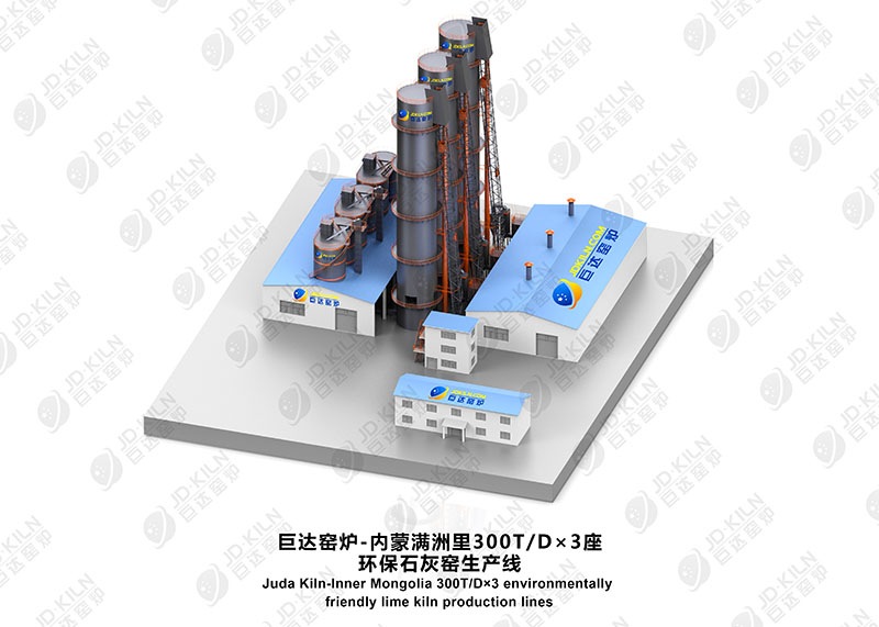 Juda Kiln-Inner Mongolia 300T/D×3 environmentally friendly lime kiln production lines