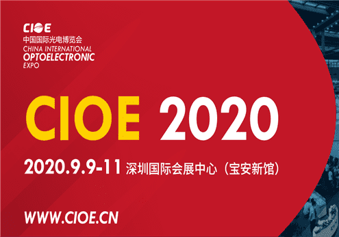 Jera Line Has Attended The 22th Cioe In Shenzhen