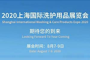 Shanghai International Washing & Care Products Expo 2020