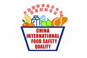 China International Food Safety and Quality Conference 2018