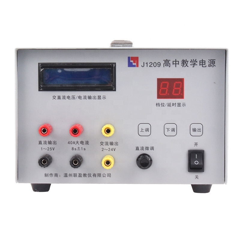 School student lab power supply teaching equipment