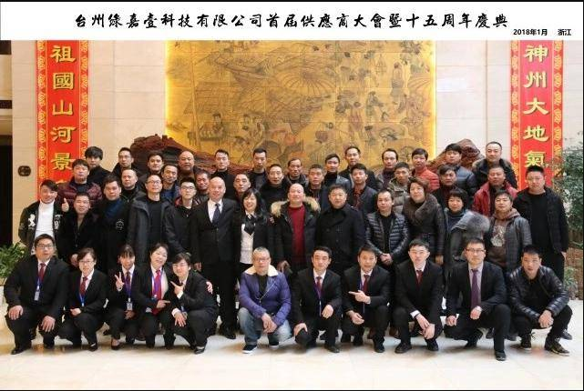 15th Anniversary of Taizhou Lujury Technology Co., Ltd.