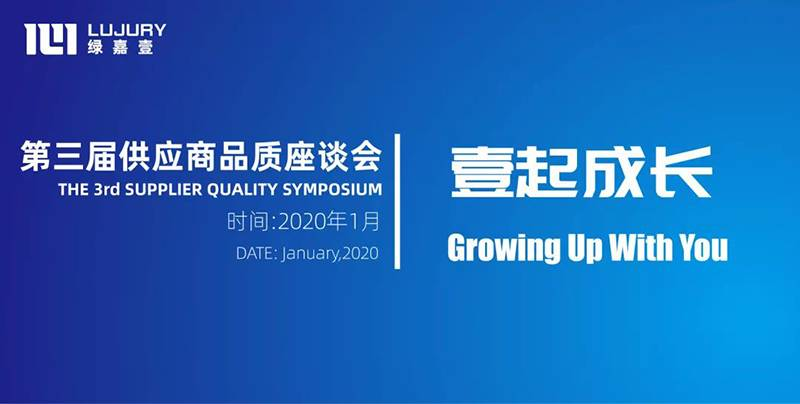 Growing Up With You – The Third Supplier Quality Forum
