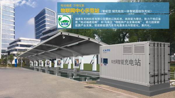 Nebula first batch of storage, charging and testing integrated intelligent fast charging station officially started construction