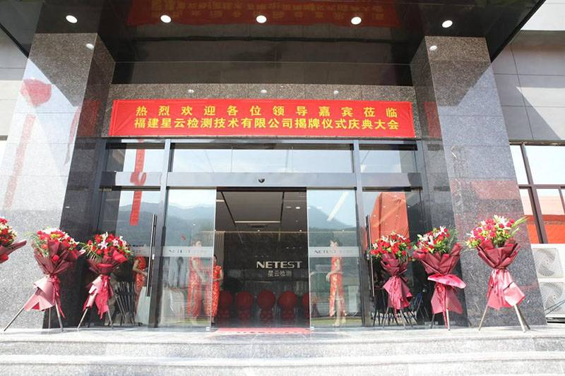 Opening Ceremony of Fujian Nebula Testing Technology Co., Ltd.
