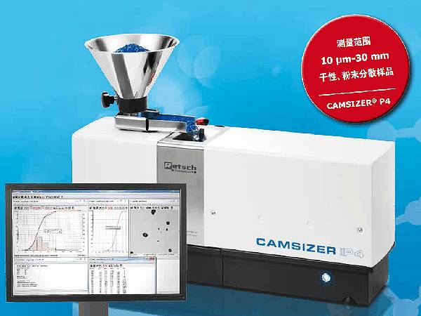 Particle Size and Shape Analyzer-Camsizer2