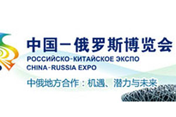 The Sixth China-Russia Expo, Harbin, China