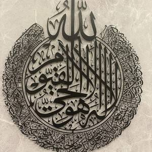 Islamic metal wall art
