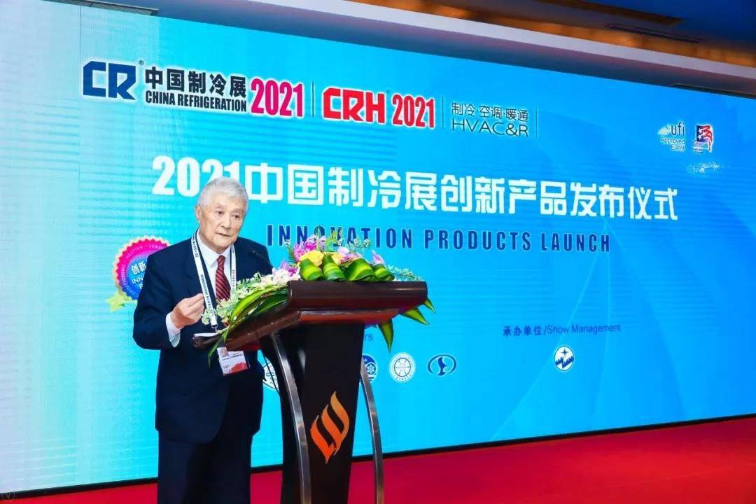 2021 China Refrigeration Expo