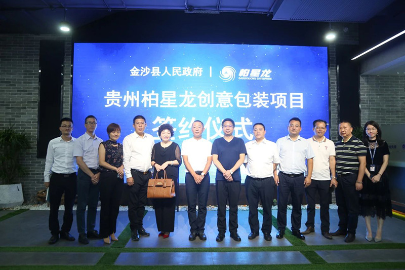 BXL Creative Packaging Guizhou Factory Officially Signed!