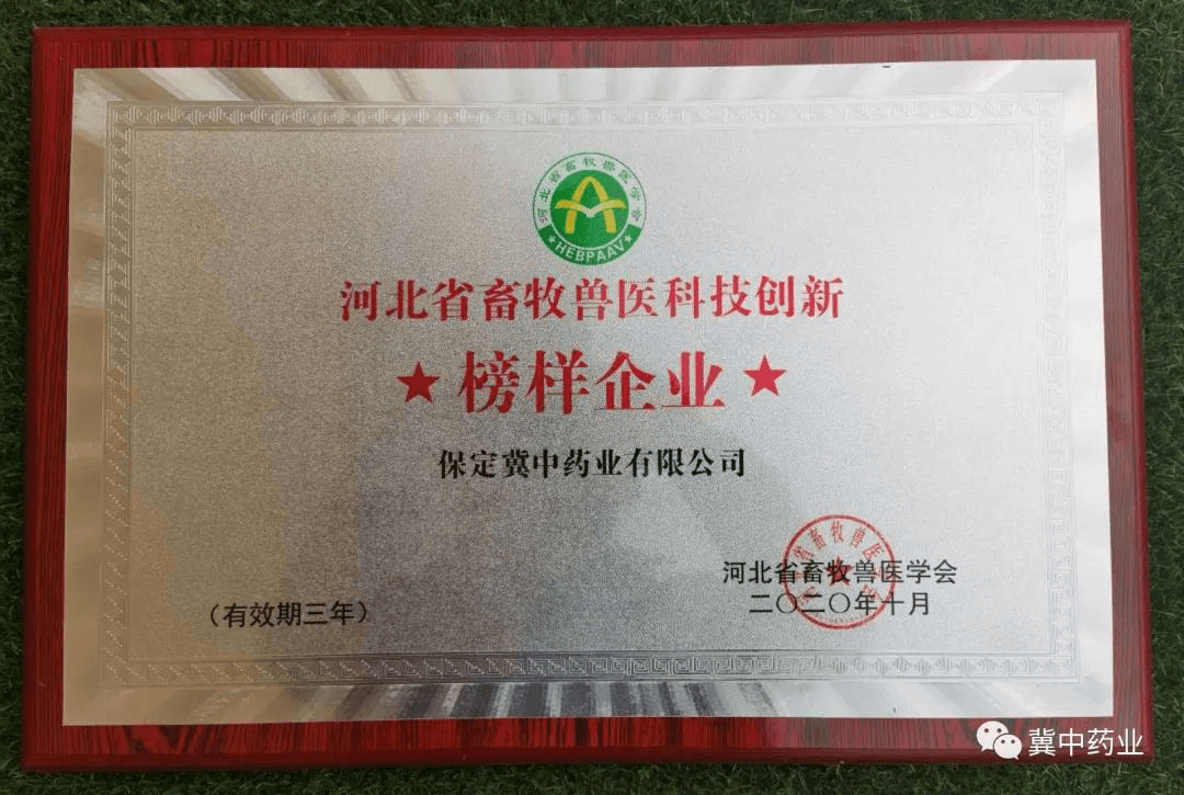 BAODING JIZHONG PHARMACEUTICAL CO., LTD was awarded as a model enterprise and caring enterprise in Hebei province's animal husbandry and veterinary science and technology innovation
