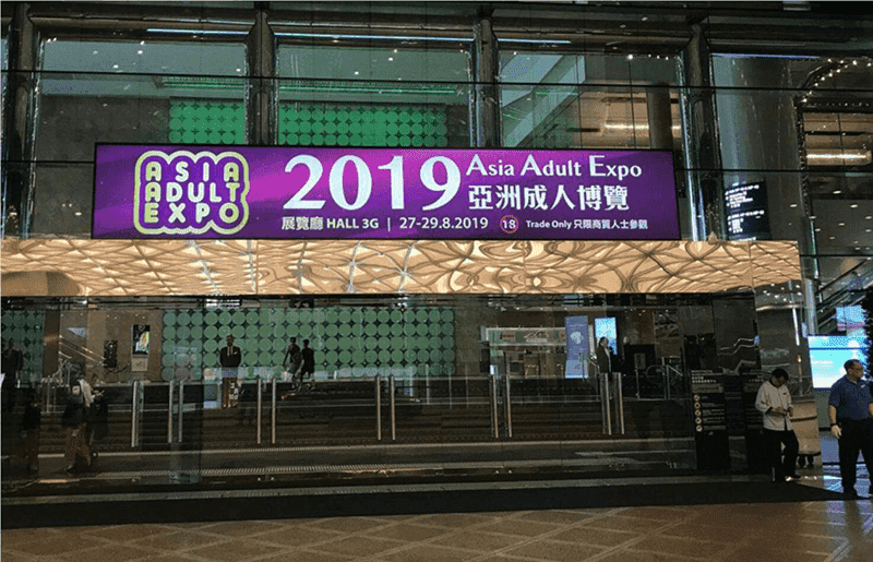 [Asian Adult Expo AAE 2020] August 25-27, 2020, Hong Kong Convention and Exhibition Center
