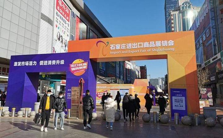 Import and Export Fair of Shijiazhuang