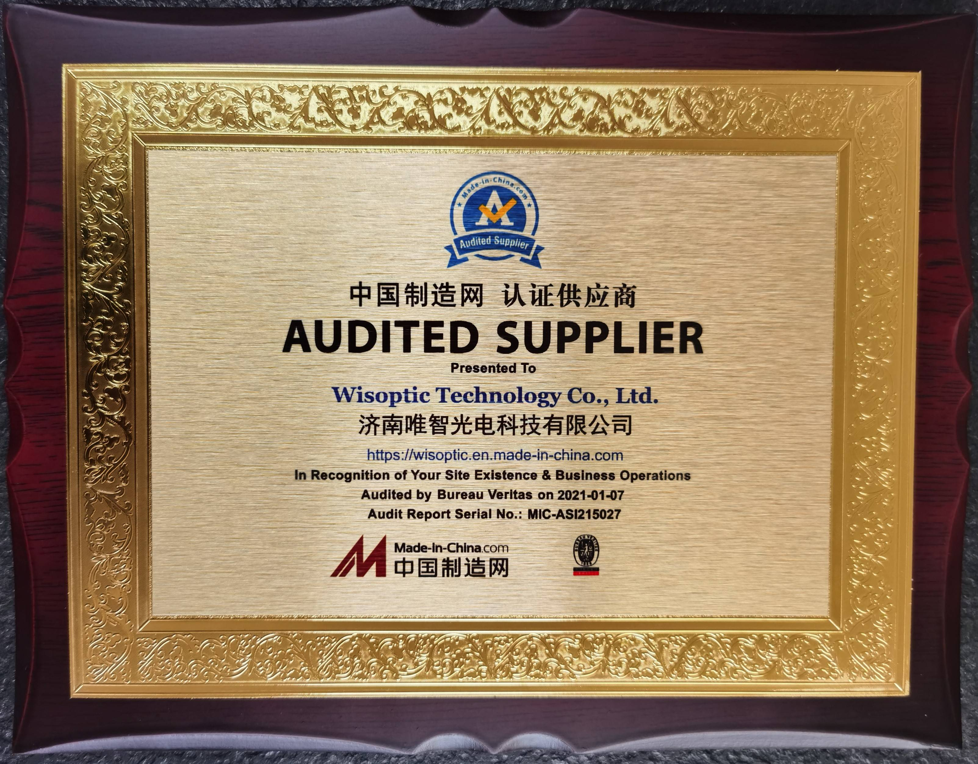 WISOPTIC has been recognized as qualified supplier of Made-in-China.com