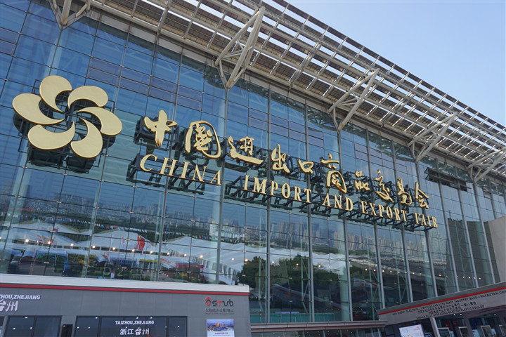 Introduction of 127th online Canton Fair