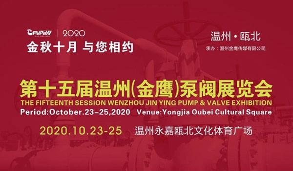 2020 Wenzhou Golden Eagle Pump valve Exhibition/International Pump valve Exhibition/Meet with you in Oubei yongjia on October 23