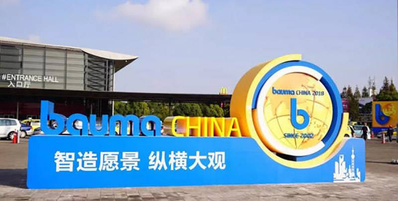 2020 China Bauma Exhibition