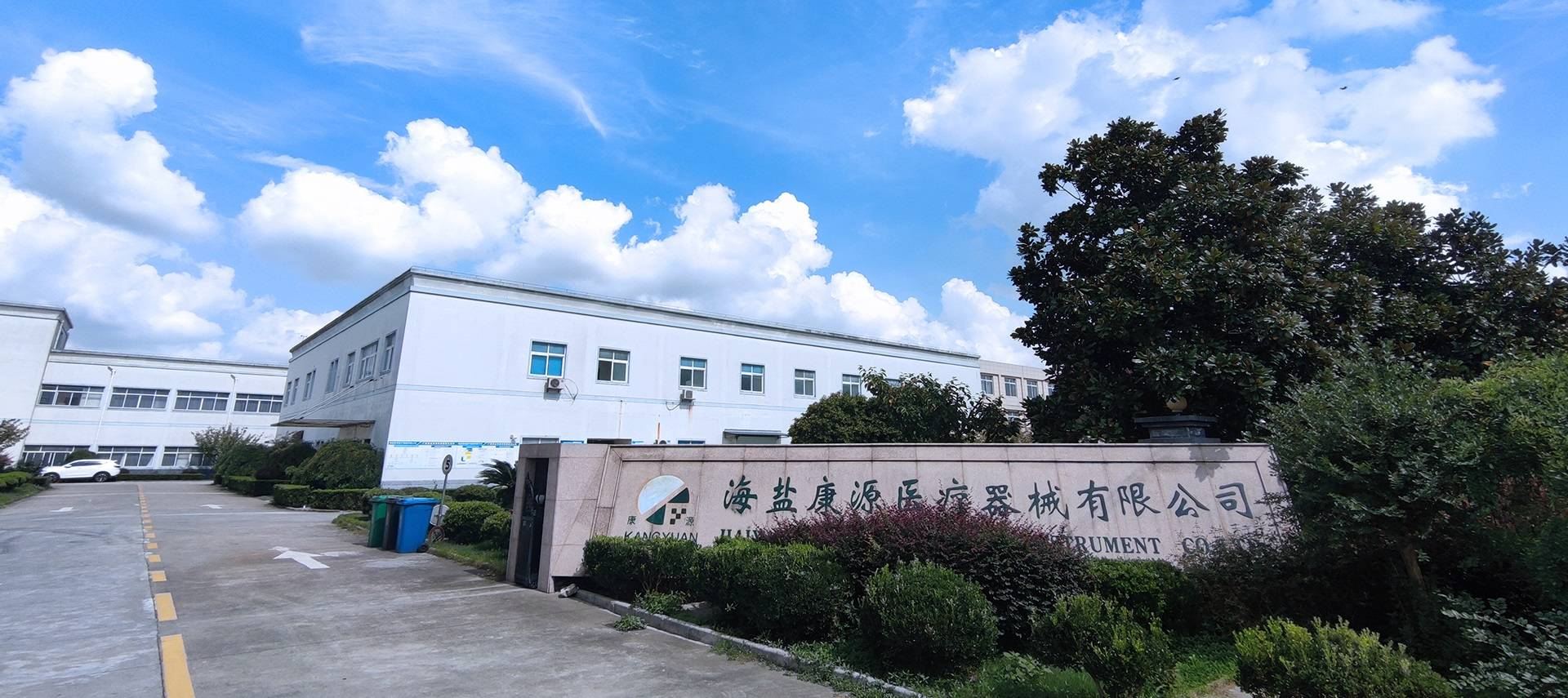 Haiyan Kangyuan Medical Instrument Co., Ltd.