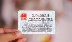 "China to Revise its ""Green Card"" Rules:  Newly Released Draft on Regulations on the Administration of Foreigners' Permanent Residence"