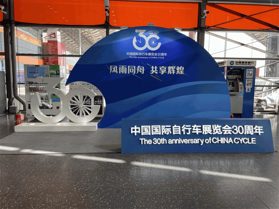 2021 China International Bicycle Exhibition —- company article