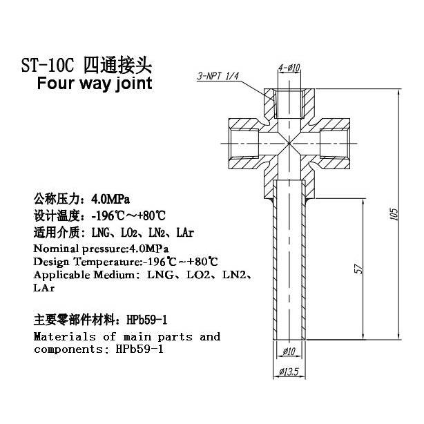 Four way joint ST-10C