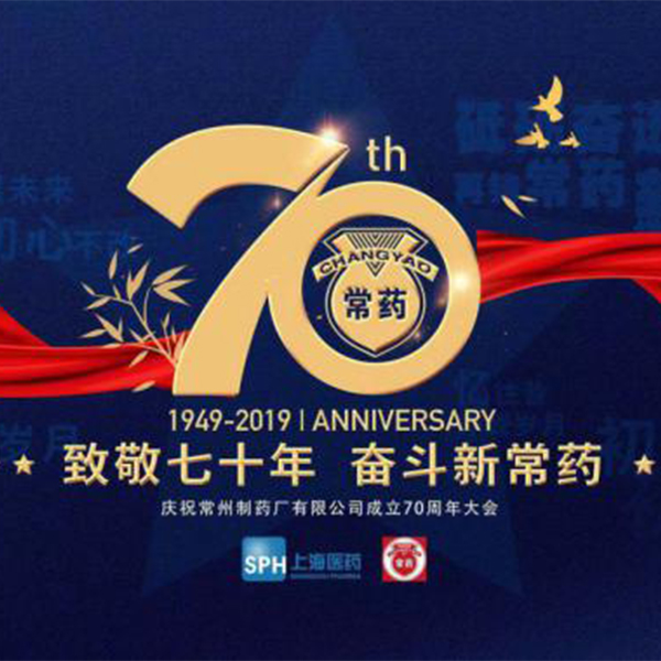 Congratulating 70th Anniversary of Changzhou Pharmaceutical Factory!!!