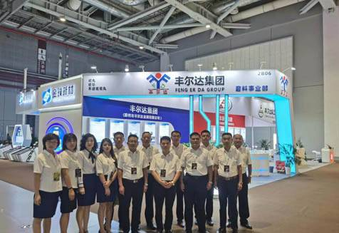 METAL CHINA 2020 IN SHANGHAI