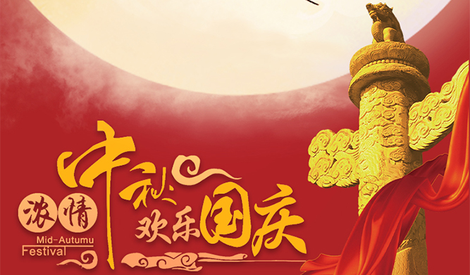 Happy National Day and Mid-autumn Festival!