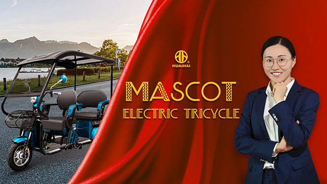 MASCOT:E-tricycle for the old.