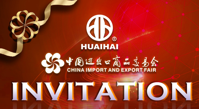 Huaihai Global Invites You to Attend the 129th Canton Fair Online