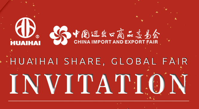 Huaihai Global Invites You to Attend the 128th Canton Fair Online