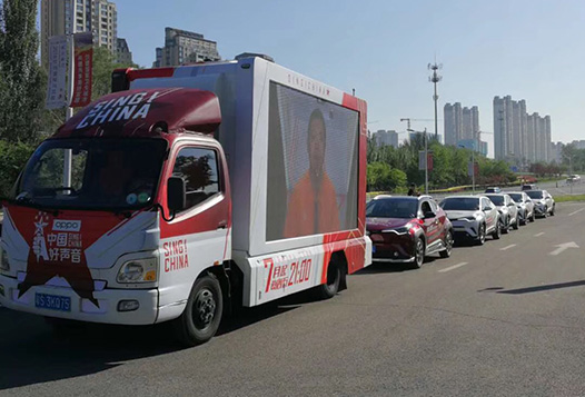 "Jingchuan advertising trucks assist ""The Voice of China"" to open a road show in 2019"