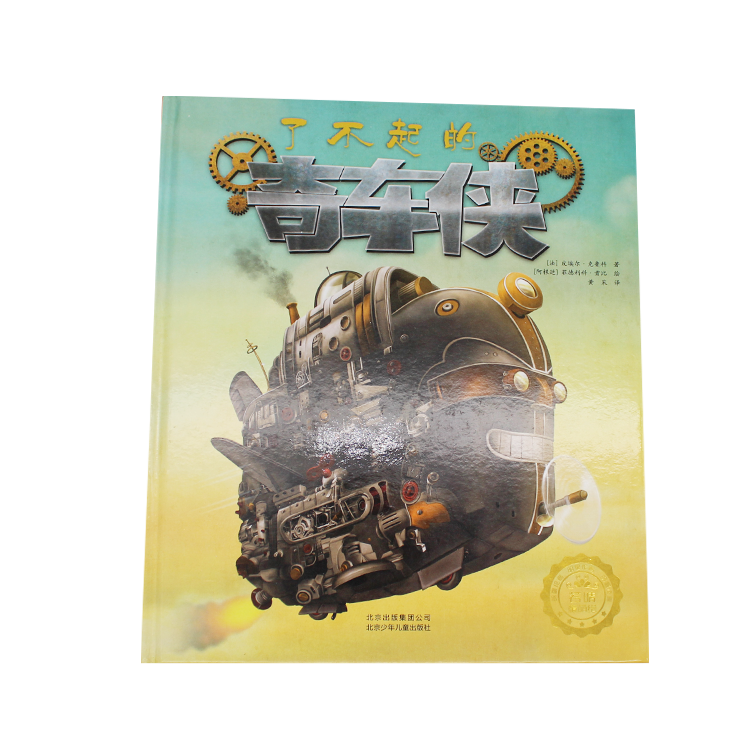 OEM/ODM China Book Printing Service Hardcover - 3 kids hard bound book printing – Knowledge Printing